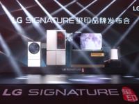 LG高端品牌SIGNATURE玺印携4大新品登场