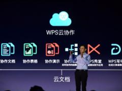 办公升级 WPS+让移动办公重归效率