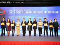 云适配荣膺2016年度中国信息化创新企业