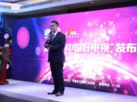 2017中国好电视揭晓 成电视选购新标准