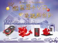 微星携手英伟达和iGE 圣诞节送上VR大礼