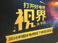 2016中国好电视线下体验活动圆满举行