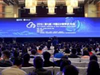浪潮大数据亮相2016中国云计算学术大会