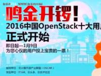 你知道三大OpenStack金融云之最吗?