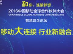 中国移动全球合作伙伴大会智慧政企论坛