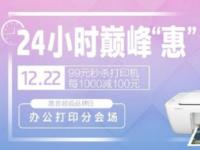 24小时巅峰惠 苏宁惠普日即将拉开序幕