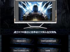 游戏体验升级 海兰推出X700独显一体机