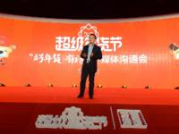 苏宁年货节将至 20亿全球爆款点燃新春