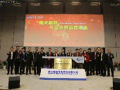 烽火和超微联合成立的合资公司在汉诞生