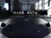 纤小于型 惠普发布全新Mini型工作站