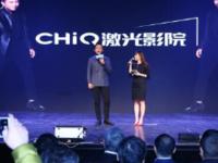 长虹发布CHiQ激光投影技术影院新品