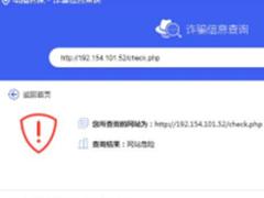 电脑管家:钓鱼网站假冒司法类官网