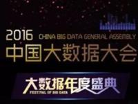 东网科技斩获2016中国大数据最佳创新奖
