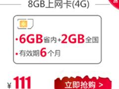 全国上网无漫游费 8GB高速上网卡111元