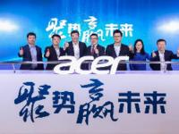 彪悍黑科技 Acer宏�中国发布多款新品