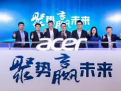 彪悍黑科技 Acer宏碁中国发布多款新品