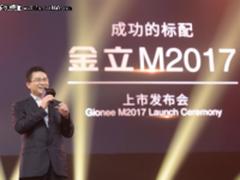 金立集团刘立荣:高端制造将成必然趋势