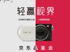 小蚁微单相机&DOBBY京东专场品鉴会举行