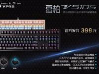 一下清洁完 雷柏V510S机械键盘仅399元