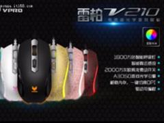 霸气侧漏 雷柏V210游戏鼠标黑色烈焰版