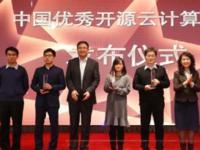 2016年中国优秀开源云计算案例评选公布