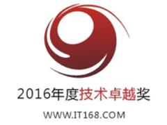 2016年度IT168技术卓越奖名单:服务器类