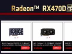 AMD RX470D携礼过节 您买显卡,我送E卡