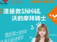上海联通携摩拜 SNH48打造泛娱乐盛筵!