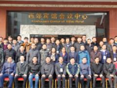 第三届工业控制系统安全研讨会在京召开