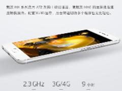 魅族 MX6 32GB星空灰版促销价1819元