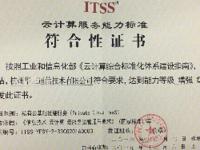 新华三首批通过云服务能力增强级认证
