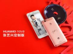 明天10点07分华为nova张艺兴定制版首发