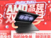 狂欢不停豪礼不断 AMD双旦狂欢节一起嗨