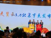华为助力天翼云3.0北京节点落地