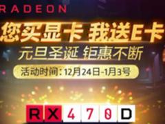 2017京东大促 买AMD RX470D 送卡夺礼