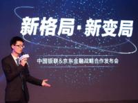 中国银联与京东金融展开八项战略合作