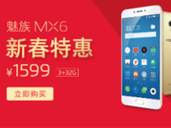 新春特惠直降200元 魅族MX6仅售1599元