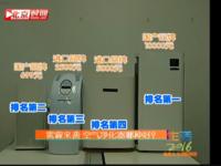 北京台:小米空气净化器完爆进口品牌