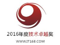 2016年度IT168技术卓越奖名单:信息化篇