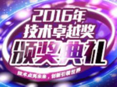 2016年度IT168技术卓越奖名单:云计算篇