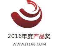 2016年度IT168技术卓越奖名单:存储篇