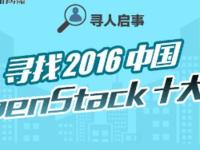 OpenStack2016年度十大用户花落谁家?