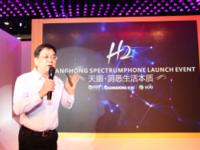 长虹CES2017发布全球首款分子识别手机