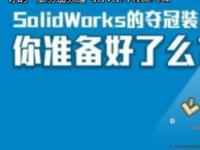 SoildWorks的夺冠装备你准备好了么?