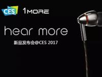 1MORE CES发布会:2017新品海外首度亮相