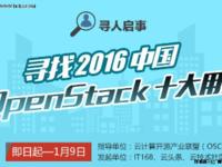 2016年中国OpenStack十大用户重磅出炉