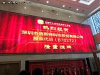 庆上市 倍斯特新三板挂牌仪式隆重敲响