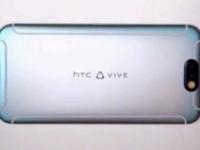 四条白带亮瞎眼 HTC Vive手机首曝光