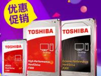 东芝开年大促 机械硬盘优惠让利进行中
