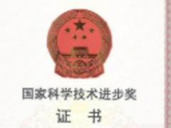 """长虹数字电视""""DTMB项目""""获科技进步奖"""